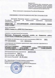 Свидетельство о регистрации в качестве страхователя
